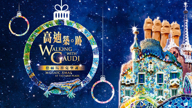 This Christmas, the magic of Casa Batlló comes to Hong Kong