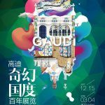 "The exhibition ""Gaudí's Wonder World Legend of the Century"" presents Gaudí's work in Shanghai"